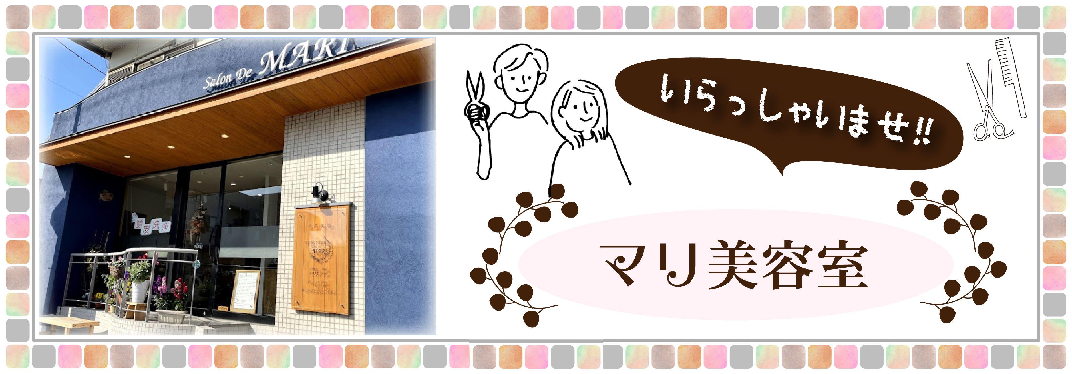 マリ美容室 〜Salon De MARI〜